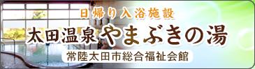 日帰り入浴施設 太田温泉 やまぶきの湯