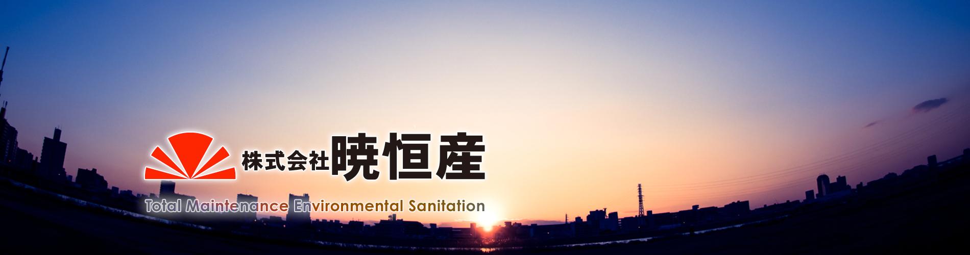 株式会社 暁恒産